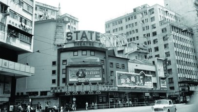 state_theatre_hong_kong_1968_h_2016
